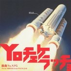 (V.A.)/新曲フェスタ5 〜Yo チェケラッチョ〜 Pro.by SHIROSE from WHITE JAM 【CD】