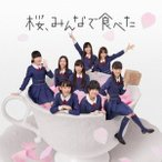 HKT48/桜、みんなで食べた《TYPE-A》 【CD+DVD】