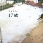 竹友あつき/17歳 【CD】