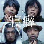 クリープハイプ/寝癖 (初回限定) 【CD+DVD】