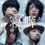クリープハイプ/寝癖 【CD】