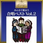 (童謡/唱歌)/みんなで歌おう 合唱ベスト Vol.2 【CD】