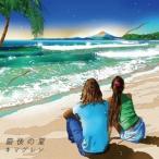 キマグレン/最後の夏 【CD】