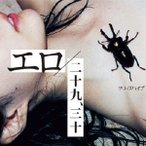 クリープハイプ/エロ/二十九、三十 (初回限定) 【CD+DVD】