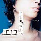 クリープハイプ/エロ/二十九、三十 【CD】