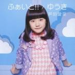 芦田愛菜/ふぁいと!!/ゆうき(初回限定) 【CD+DVD】