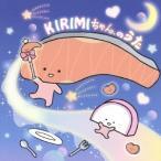 KIRIMIちゃん./KIRIMIちゃん.のうた 【CD+DVD】