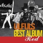 ウルフルズ/赤盤だぜ!! 【CD】