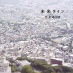 竹友あつき/未来ライン 【CD】