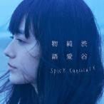 SPICY CHOCOLATE/渋谷純愛物語 【CD】