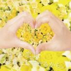 キャラメルペッパーズ/「こっち恋よ、ぎゅーしてやるから。」 【CD】