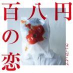 クリープハイプ/百八円の恋 【CD】