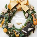 佐藤竹善/Your Christmas Day II 【CD】