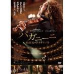 パガニーニ 愛と狂気のヴァイオリニスト《通常版》 【DVD】