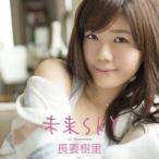 長妻樹里/未来SKY (初回限定) 【CD+DVD】