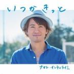 ナオト・インティライミ/いつかきっと 【CD】