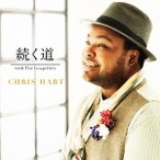 クリス・ハート/続く道 with ゴスペラーズ 【CD】