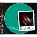 クリープハイプ/愛の点滅《初回限定青盤》 (初回限定) 【CD】
