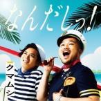 クマムシ/なんだしっ! 【CD】