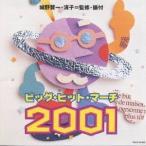 (����)���ӥå����ҥåȡ��ޡ��� 2001 ��CD��