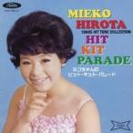 弘田三枝子/ミコちゃんのヒット・キット・パレード 【CD】