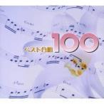 (オムニバス)/ベスト合唱 100 【CD】