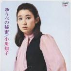 小川知子/ゆうべの秘密 (期間限定) 【CD】