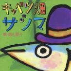 森山愛子/キャベツ畑のサンマ/赤とんぼ 【CD】
