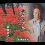 加納ひろし/巾着田の詩/ラスト・ラブ 【CD】