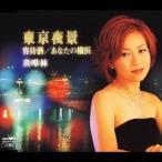 真唯林/東京夜景/宵待酒/あなたの横浜 【CD】