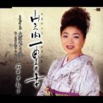 石井夕起子/山之内一豊の妻/大阪めぐり逢い 【CD】