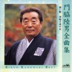 門脇陸男/門脇陸男全曲集 ■祝い船 ■津軽さ来やれ 【CD】