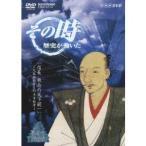 NHK その時歴史が動いた  信長 執念の天下統一 大坂本願寺との十年戦争   DVD