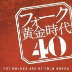 (オムニバス)/フォーク黄金時代 40 【CD】