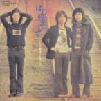 かぐや姫/はじめまして…かぐや姫フォーク・セッション 【CD】
