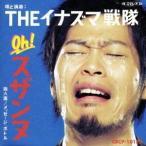 THEイナズマ戦隊/Oh!スザンヌ/メッセージ・ボトル 【CD】