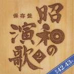 (オムニバス)/保存盤 昭和の演歌 2 昭和42-43年 【CD】