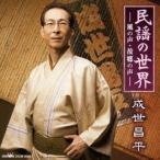成世昌平/民謡の世界-風の声・故郷の声- 【CD】