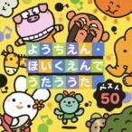 (Ƹ�ء�����)���٥���50 �褦�����ۤ�������Ǥ��������� ��CD��