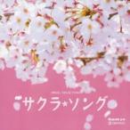 (オルゴール)/サクラ・ソング 【CD】
