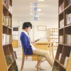 木村竜蔵/恋愛小説 【CD】