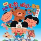 (童謡/唱歌)/特選 日本むかしばなし歌集 【CD】