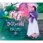 ISUZU/宝石(ジュエル)/さくらの雨 【CD】