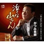 かつみ吾朗/泣くな山ちゃん 【CD】