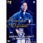 三山ひろし/三山ひろし コンサート2017 in 中野サンプラザ 【DVD】