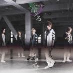 彩冷える/サヨナラ《初回生産限定盤B》 【CD+DVD】