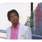 福山ワルツ/人生60から 〜夢と希望がある限り〜/福山ワルツ 【CD】