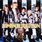 ダウト/ROMAN REVOLUTION(初回限定) 【CD+DVD】