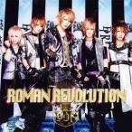 ダウト/ROMAN REVOLUTION 【CD】