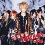 ダウト/全身全霊LIVES(初回限定) 【CD+DVD】